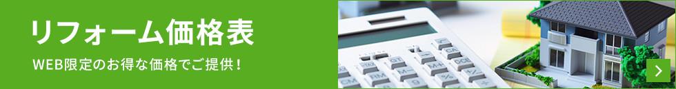 リフォーム価格表 WEB限定のお得な価格でご提供!